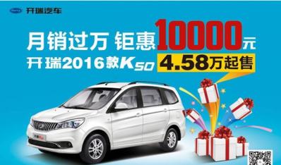 开瑞半年业绩出炉,K50钜惠万元迎战下半年