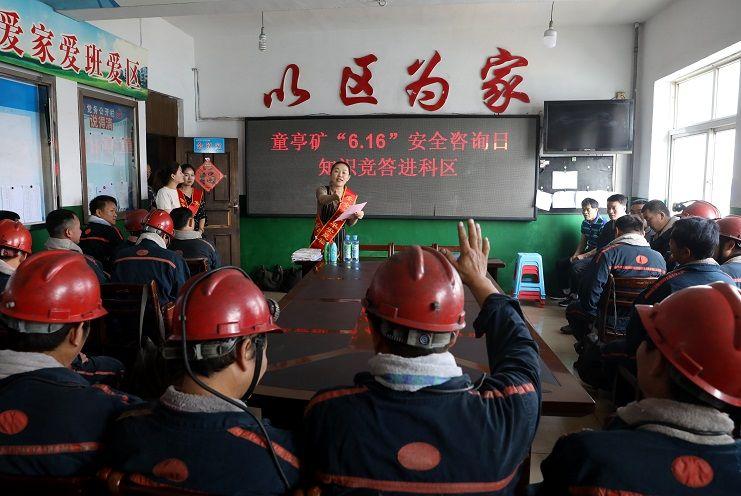 """童亭矿""""6.16""""安全生产宣传咨询日活动"""