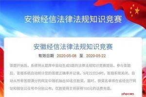 """安徽省2020年""""经信法治宣传月""""活动收官"""